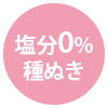 塩分0% 種ぬき